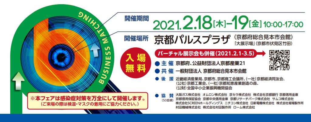京都ビジネス交流フェア BtoBに特化した京都最大級の展示商談会