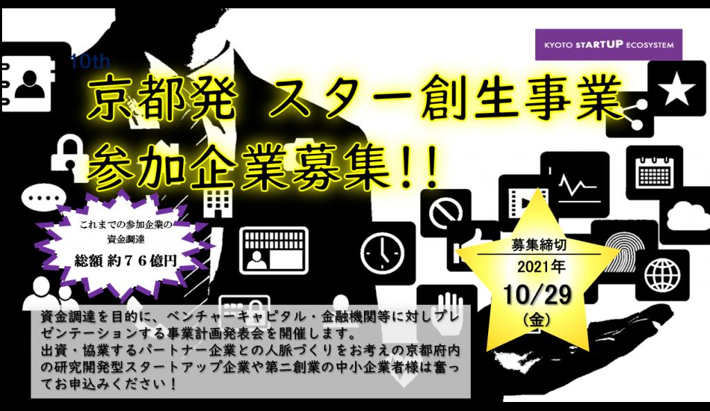 京都発 スター創生事業 参加企業募集!!