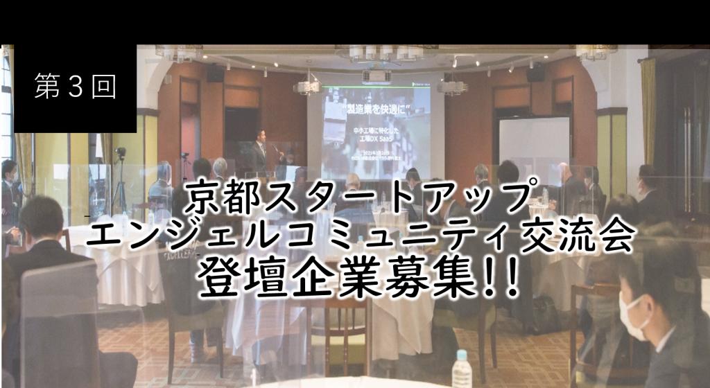 京都スタートアップ エンジェルコミュニティ交流会(第3回)登壇者募集!!