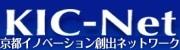 京都イノベーション創出ネットワーク