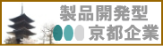 製品開発型京都企業