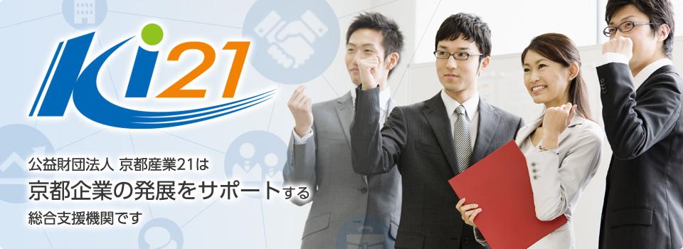 公益財団法人京都産業21は京都企業の発展をサポートする総合支援機関です
