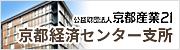 京都経済センター支所