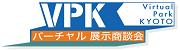 VPK バーチャル展示商談会