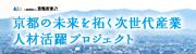 京都の未来を拓く次世代産業人材活躍プロジェクト