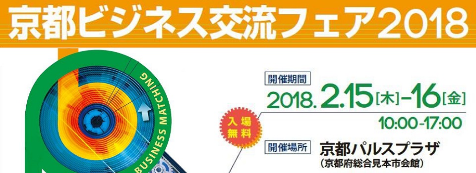 京都ビジネス交流フェア2018
