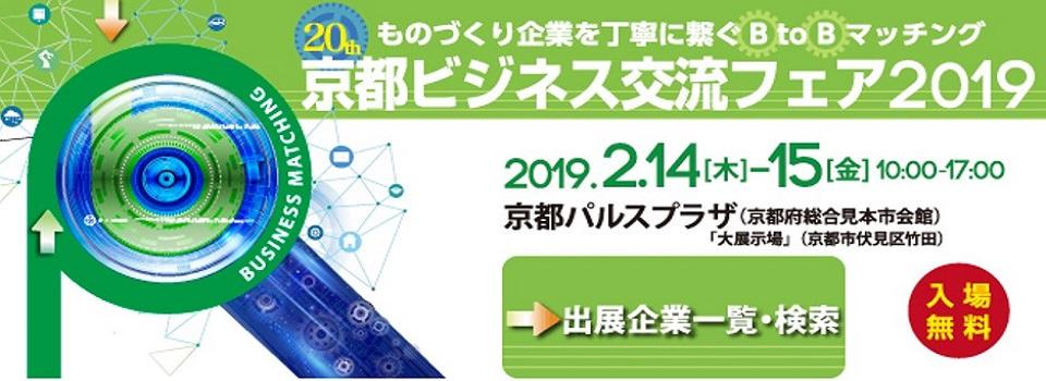 京都ビジネス交流フェア2019