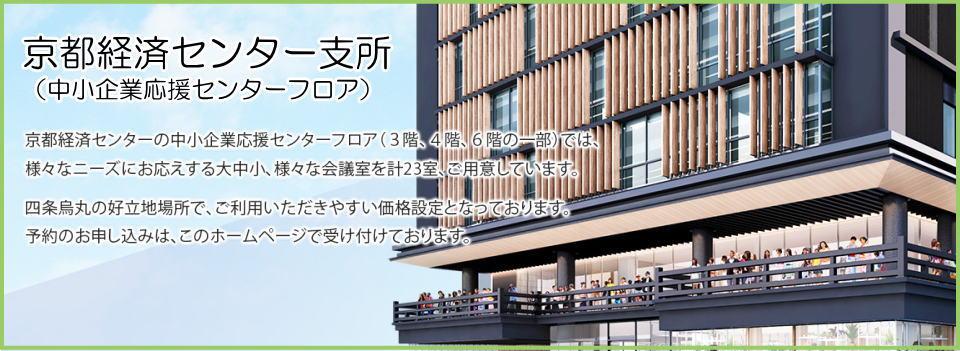 京都経済センター支所 中小企業応援センターフロア