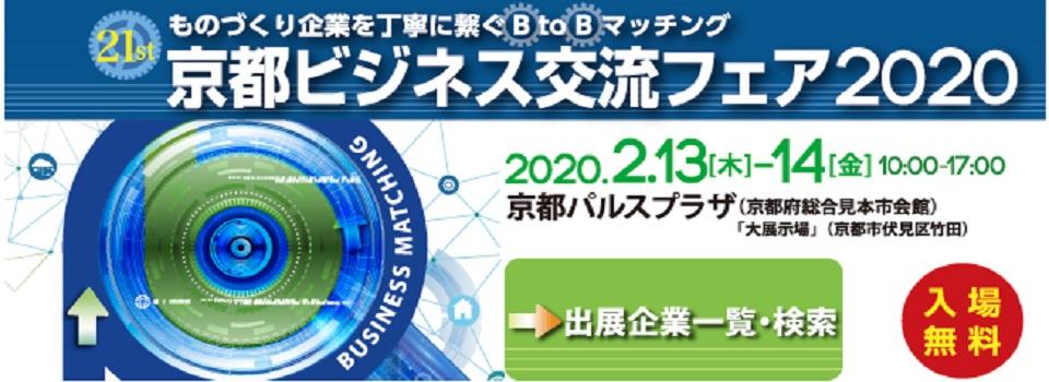 京都ビジネス交流フェア2020