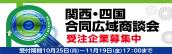 関西・四国合同広域商談会